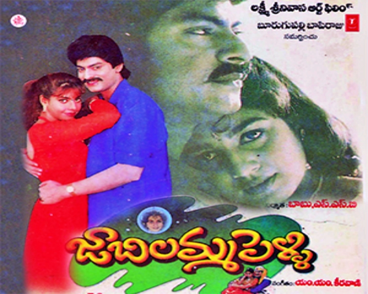 Manju Bhargavi in Jabilamma Pelli (1996)