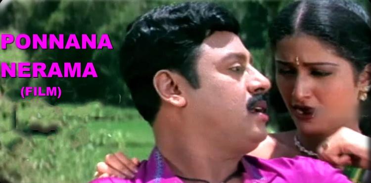 Prathyusha in Ponnana Neram