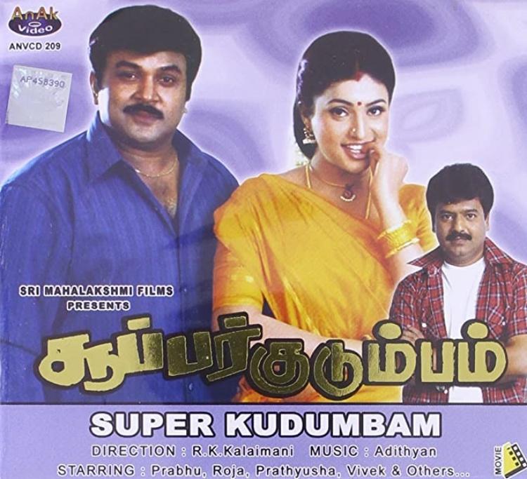 Prathyusha in Super Kudumbam