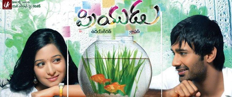 Preetika Rao in Priyudu