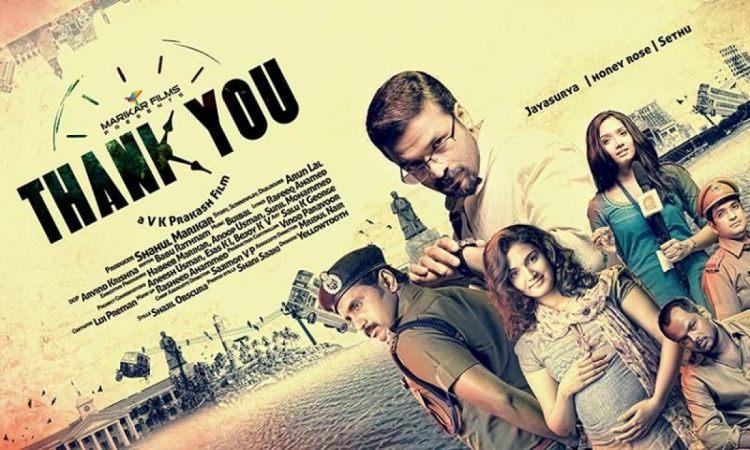 Aishwarya Devan Thank You