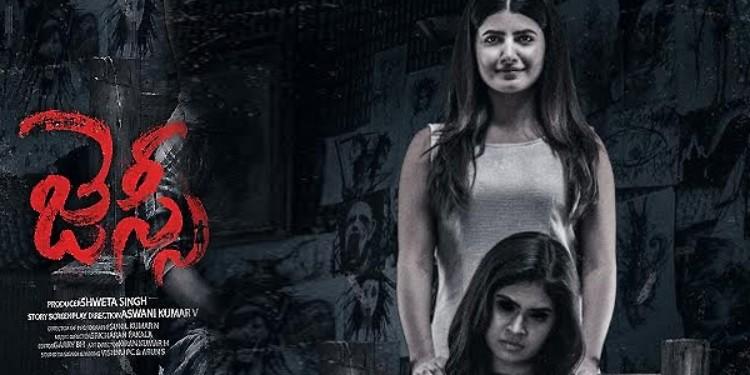 Jessie in Pavani Gangi redddy